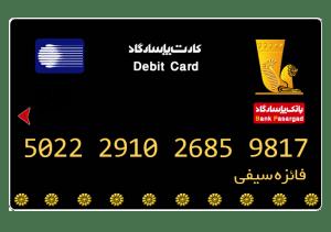شماره حساب : 1-10327689-8000-353
