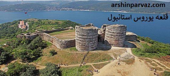 قلعه یوروس استانبول