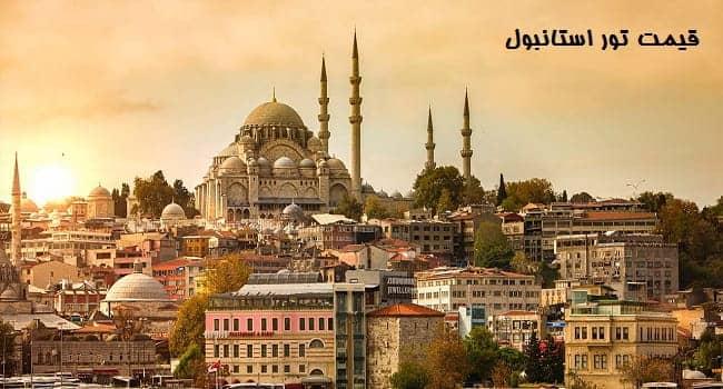 تور استانبول ۱