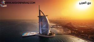 برج العربی