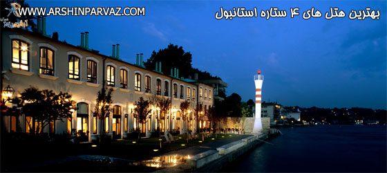 بهترین هتل های ۴ ستاره استانبول