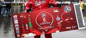 ویزای روسیه برای جام جهانی۲۰۱۸