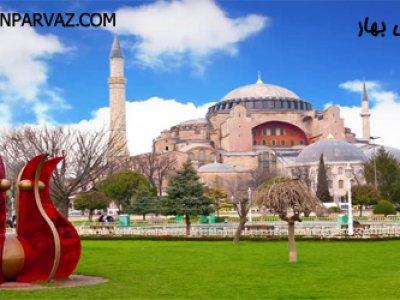 تور استانبول بهار