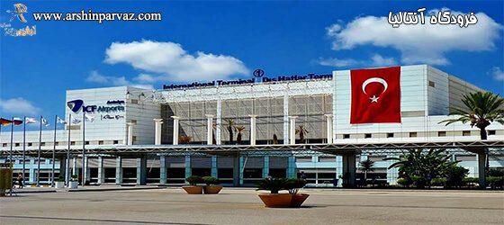 فرودگاه های آنتالیا