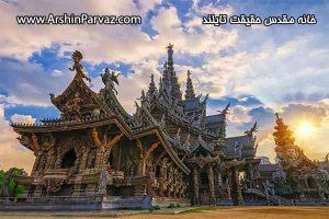 خانه مقدس حقیقت تایلند