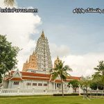 معبد مدرن وانسانگ وارارام