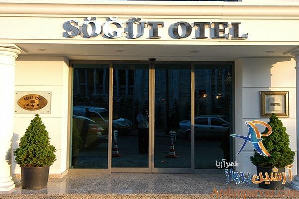 هتل سوگوت استانبول