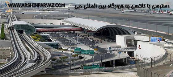 دسترسی با تاکسی به فرودگاه بین المللی دبی