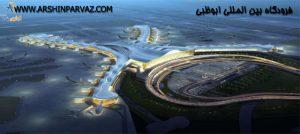 فرودگاه بین المللی ابوظبی در دبی