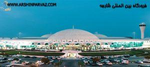 فرودگاه بین المللی شارجه دبی