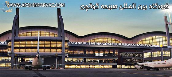 فرودگاه بین المللی صبیحه گوکچن ترکیه