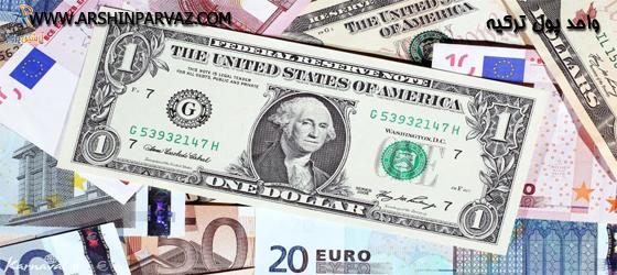 تبدیل یورو در ترکیه
