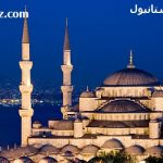 مناطق دیدنی استانبول