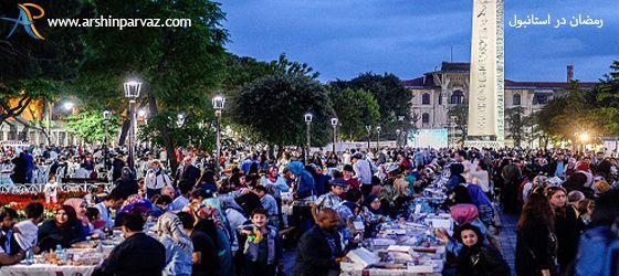 رمضان در استانبول