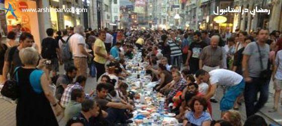 مراسم افطاری در ماه رمضان در استانبول