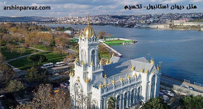 هتل دیوان استانبول- تکسیم