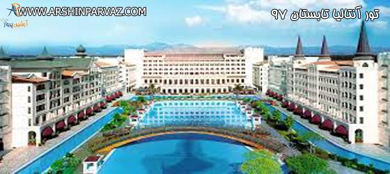 تور هتل آنتالیا تابستان 97
