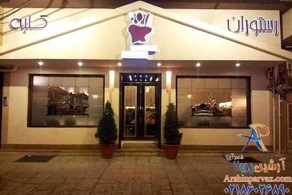 رستوران کلبه مشهد