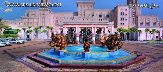 هتل القصر دبی
