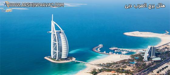 هتل برج عرب دبی
