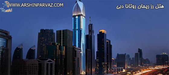 هتل رز ریحان روتانا دبی