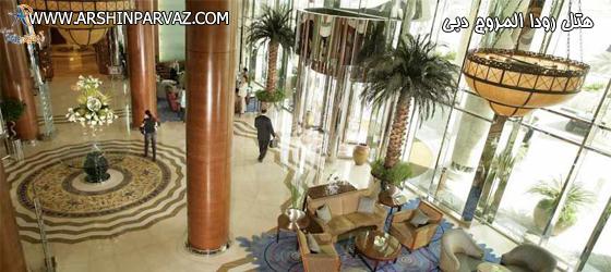 هتل رودا المروج تور دبی
