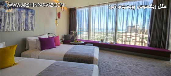 هتل ریکسوس پریمیوم در دبی