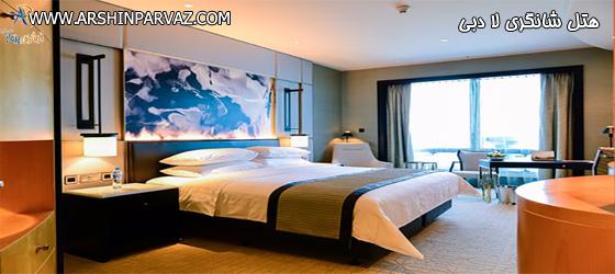 هتل شانگریلا دبی