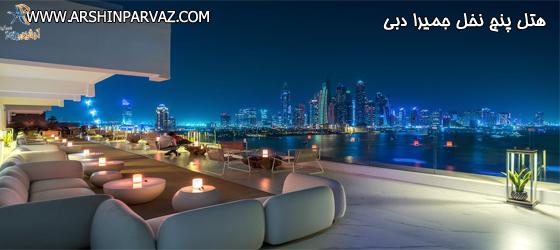 هتل نخل جمیرا دبی