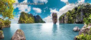 تور تایلند تیر 97
