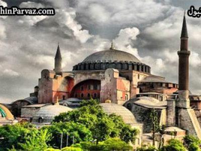 مسجد ایاصوفیا استانبول