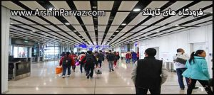 فرودگاه های تایلند
