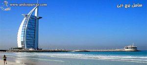 ساحل برج دبی
