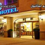 هتل بریستول تکسیم استانبول
