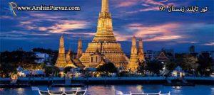 تور تایلند زمستان 97