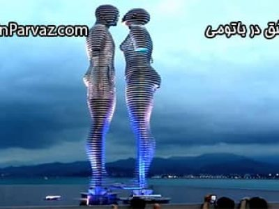 مجسمه عشق در باتومی