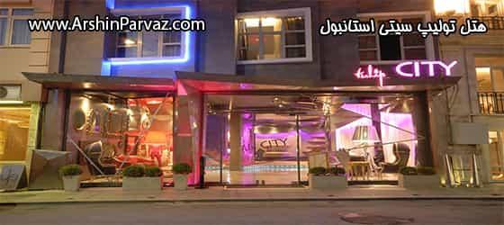 هتل تولیپ سیتی استانبول