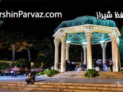 آرامگاه حافظ شیراز