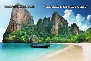 آیا سفر به تایلند با خانواده مناسب است؟