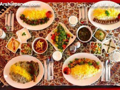 رستوران های ایرانی دبی