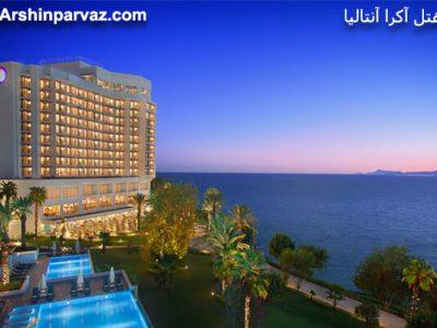 هتل آکرا 5ستاره آنتالیا