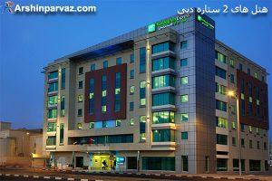 هتل هالیدی این اکسپرس فرودگاه دبی