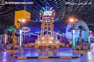 آی ام جی دبی امارات
