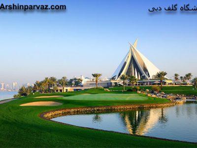 باشگاه گلف دبی امارات