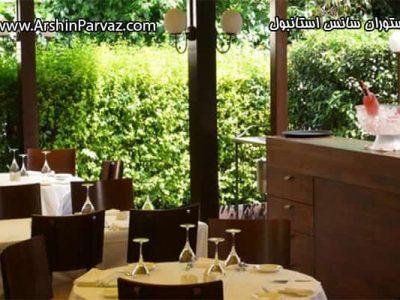 رستوران سانس استانبول
