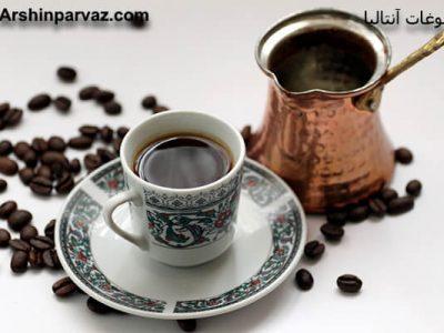 قهوه ترک آنتالیا