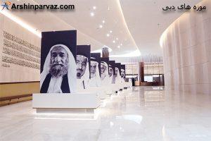 موزه اتحادیه دبی