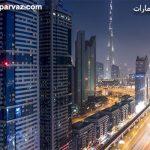 هتل گرند امارات دبی