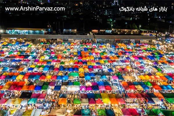 بازار های شبانه بانکوک