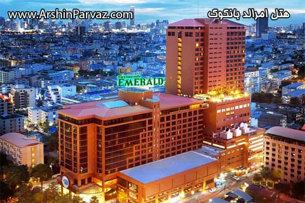 هتل امرالد بانکوک